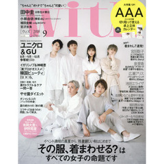 with(ウィズ) 2018年9月号