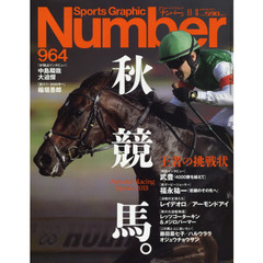 SportsGraphic Number 2018年11月8日号