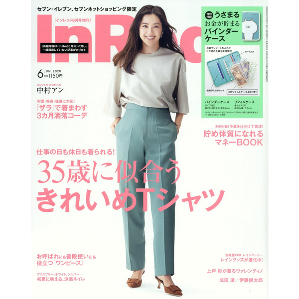 In Red 2020年6月号 画像