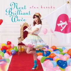 Next Brilliant Wave(初回限定盤A)