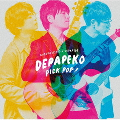 PICK POP! ~J-Hits Acoustic Covers~(初回生産限定盤A)