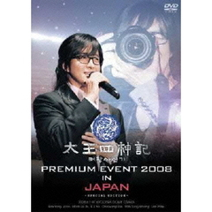 太王四神記 PREMIUM EVEVT 2008 IN JAPAN -SPECIAL EDITION-