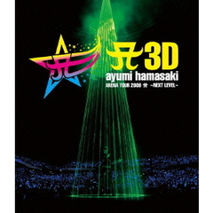 浜崎あゆみ/A 3D ayumi hamasaki ARENA TOUR 2009 A ~NEXT LEVEL~(Blu-ray Disc)