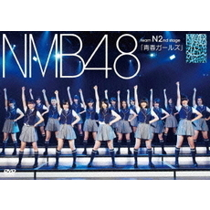 NMB48/NMB48 Team N 2nd Stage 「青春ガールズ」<セブンネット限定特典:生写真付き>