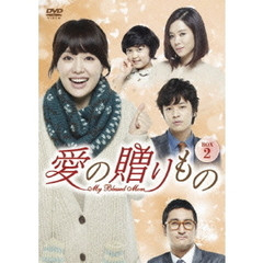 愛の贈りもの ~My Blessed Mom~ DVD-BOX 2