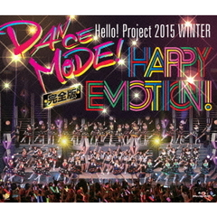 Hello ! Project 2015 WINTER ~DANCE MODE ! ・HAPPY EMOTION ! ~ 完全盤(Blu-ray Disc)
