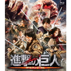 進撃の巨人 ATTACK ON TITAN(Blu-ray Disc)