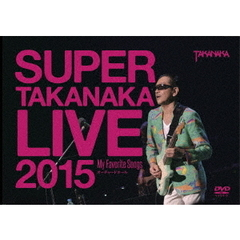 高中正義/SUPER TAKANAKA LIVE 2015 ~My Favorite Songs~ オーチャードホール