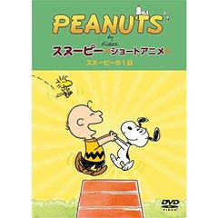 PEANUTS スヌーピー ショートアニメ スヌーピーの1日 (A day with Snoopy)