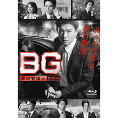 BG ~身辺警護人~ Blu-ray BOX<予約購入特典:B6クリアファイル付き>(Blu-ray Disc)