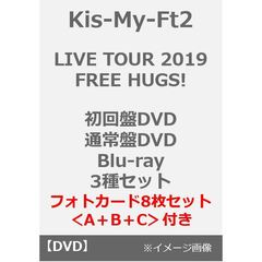 Kis-My-Ft2/LIVE TOUR 2019 FREE HUGS!<初回盤DVD+通常盤DVD+Blu-ray盤 セット>フォトカード8枚セット<A+B+C>付き>(Blu-ray Disc)