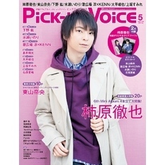 Pick-upVoice 2019年5月号 vol.134