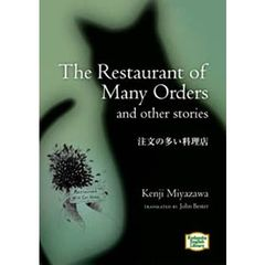 注文の多い料理店 The restaurant of many orders And other stories