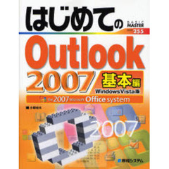はじめてのOutlook2007 Windows Vista版 基本編 the 2007 Microsoft Office system