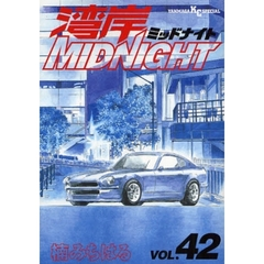 湾岸MIDNIGHT 42