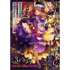 うみねこのなく頃に Episode3 Banquet of the golden witch 3