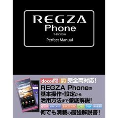 REGZA Phone T-01C/IS04 Perfect Manual