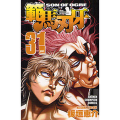 範馬刃牙 SON OF OGRE vol.31 THE BOY FASCINATING THE FIGHTING GOD