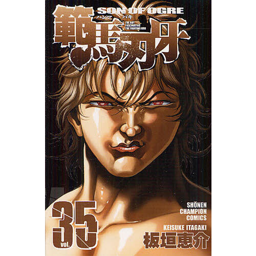 範馬刃牙 SON OF OGRE vol.35 THE BOY FASCINATING THE FIGHTING GOD