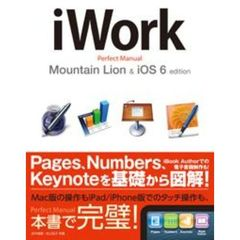 iWork Perfect Manual Mountain Lion & iOS 6 edition