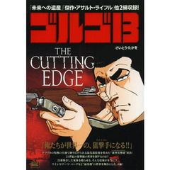 ゴルゴ13(130) The CUTTING EDGE