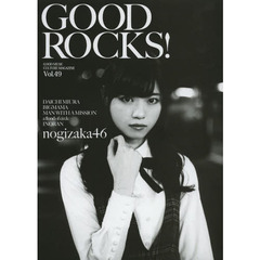 GOOD ROCKS! GOOD MUSIC CULTURE MAGAZINE Vol.49 乃木坂46 三浦大知 BIGMAMA