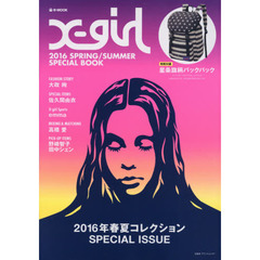 X-girl 2016 SPRING/SUMMER SPECIAL BOOK (e-MOOK 宝島社ブランドムック)