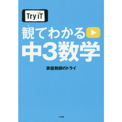 Try IT観てわかる中3数学