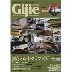 Gijie TROUT FISHING MAGAZINE 2016AUTUMN/WINTER