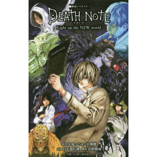 DEATH NOTE Light up the NEW world 映画ノベライズ