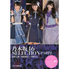乃木坂46 SELECTION PART2