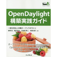 OpenDaylight構築実践ガイド オープンソースSDN〈Software Defined Network〉OpenDaylight & OpenStackで実現する?