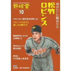 野球雲 Baseball Legend Magazine 10