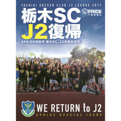 栃木SC J2復帰 TOCHIGI SOCCER CLUB J3 LEAGUE 2017 栃木SC、J2昇格記念号