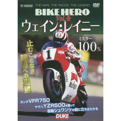 DVD BIKE HERO   4