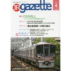 JR gazette 373
