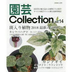 園芸Collection Vol.14
