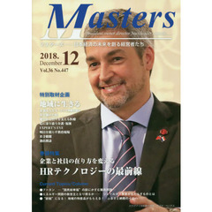 Masters president,owner,director,boss,leader,captain…… Vol.36No.447(2018.12) 日本経済の未来を創る経営者たち