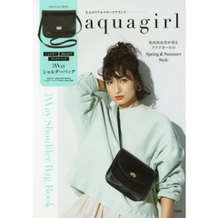 aquagirl 3Way Shoulder Bag Book (ブランドブック)
