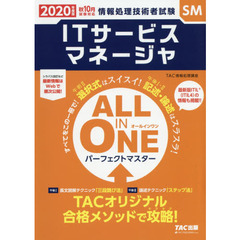 ITサービスマネージャALL IN ONEパーフェクトマスター 2020年度版秋10月試験対応