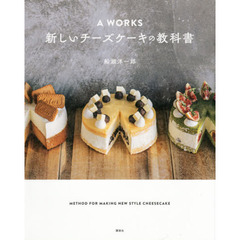 A WORKS新しいチーズケーキの教科書