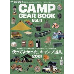 GO OUT CAMP GEAR B 4