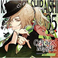 Collar×Malice Character CD vol.5 白石景之(初回限定盤)