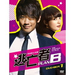 逃亡者 PLAN B DVD-BOX 1