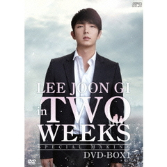 イ・ジュンギ in TWO WEEKS <スペシャル・メイキング> DVD-BOX 1