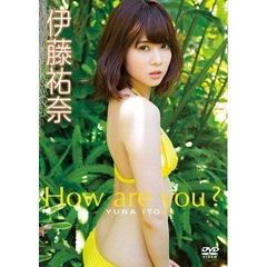 伊藤祐奈/How are you?(DVD)