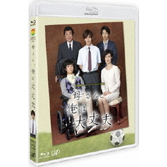 24HOUR TELEVISION ドラマスペシャル2015 母さん、俺は大丈夫(Blu-ray Disc)