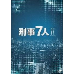 刑事7人 II DVD-BOX