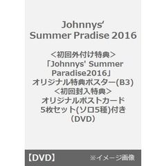 Johnnys' Summer Paradise 2016<初回外付け特典「Johnnys' Summer Paradise2016」オリジナル特典ポスター(B3)初回封入特典「オリジナルポストカード5枚セット(ソロ5種)」付き>