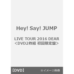 Hey! Say! JUMP LIVE TOUR 2016 DEAR.<DVD2枚組 初回限定盤>